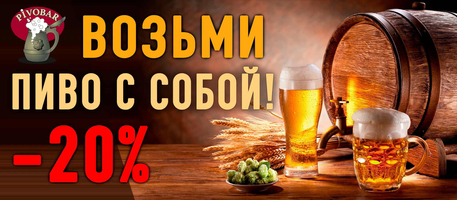 Скидка на пиво -20%