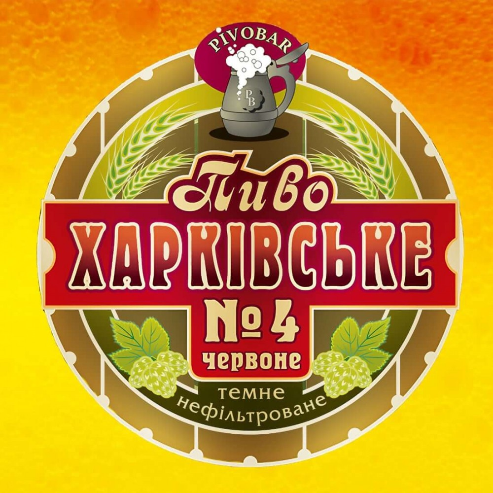 """Пиво """"Харківське №4"""