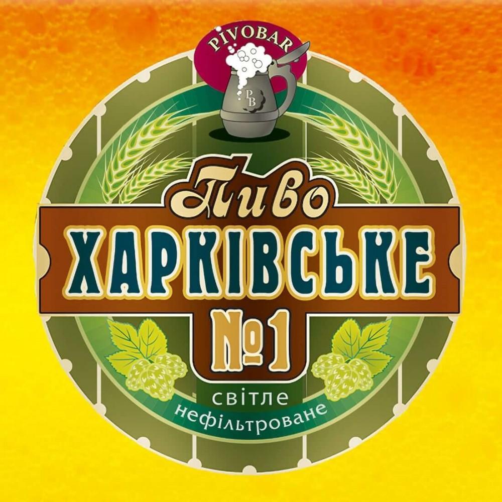 """Пиво """"Харківське №1"""
